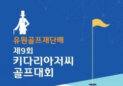 골프존, 키다리아저씨 골프대회 9회 개최