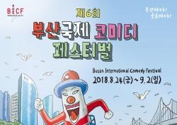 [BICF D-day] 부산국제 '영화' 말고 '코미디'페스티벌, 가보셨습니까?