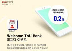 BNK경남은행, 모바일뱅킹 신규 가입 고객 대상 이벤트
