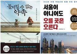 [핫 베스트셀러] 독자들 간 유대와 신뢰가 이끌어낸 역주행 신화