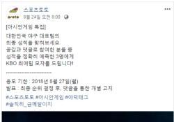 스포츠토토 공식페이스북, 아시안게임 특집 이벤트 실시