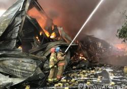 태전동 화재, 보기만 해도 숨 막히는 검은연기