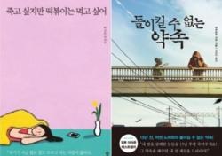 [핫 베스트셀러] 독서의 계절, 어떤 책이 인기일까?