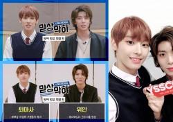 SF9 인성-휘영, 연습생닷컴 '맏상막하' 출연 매력 발산…신조어·시대별 아이템 등 '세대 공감'