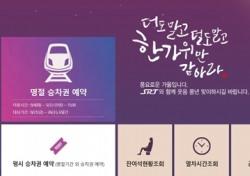 SRT 한가위 승차권도 스마트 예매…중장년층은 어쩌나