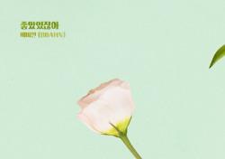 비비안(BBAHN), 드라마 '내일도 맑음' OST곡 '좋았었잖아' 공개
