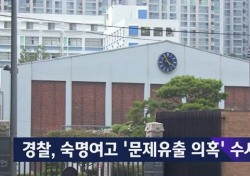 """숙명여고, '문제 유출 의혹'에 당당? 경찰 수색 전 """"재심의 요청 예정"""""""