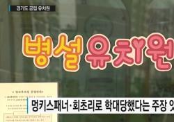 """멍키 스패너 학대사건, """"신빙성 떨어진다"""" 무혐의 처분 뒤집을까"""