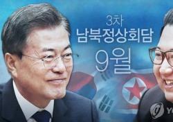 평양서 3차 남북정상회담 개최, 文-金이 나눌 이야기는?