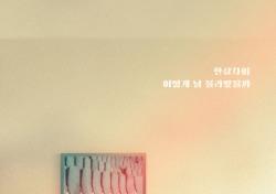 감성듀오 한살차이, 드라마 '끝까지 사랑' OST곡 '어떻게 널 몰라봤을까' 공개