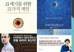 """[핫 베스트셀러] """"에세이·소설만 보지 말고요""""…역사·미술·심리 전문가들 약진"""