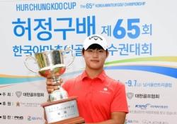 배용준, 한국아마선수권 우승으로 CJ컵 출전권