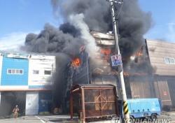 인천 서구 석남동 화재, 목재제품에 건조한 바람까지 '부채질'