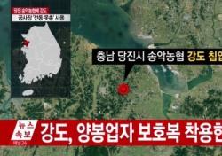 송악농협 강도, 음주운전 혐의까지? '가중처벌' 되나
