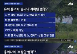 '살해동기 오리무중' 강진 여고생 살인 사건 검찰 송치