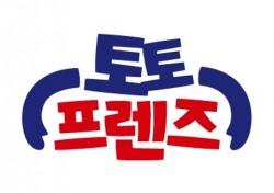 [일반] 사회봉사단 '토토프렌즈', 다문화가정 아이들 위해 목소리기부활동 펼쳐