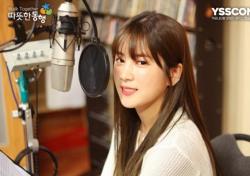 에이핑크 초롱, 따뜻한동행X연습생닷컴 장애아동시설 지원 내레이션 재능 기부 동참
