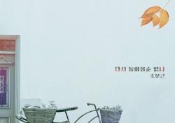 조문근, 드라마 '끝까지 사랑' OST 발라드 곡 '다시 돌아올 순 없니' 공개