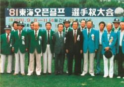 [골프상식 백과사전 129] 신한동해오픈 34년의 역사