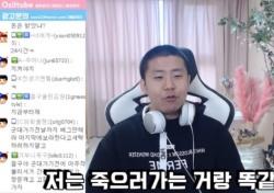 """'이용정지 7일' 철구 자포자기? """"죽으러 간다"""" 발언, 왜"""