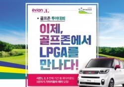 골프존, LPGA를 만나다 이벤트