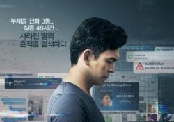 [박스오피스] '서치' 250만 관객 돌파…'입소문의 힘'