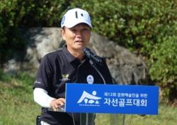 골프존, 문화예술인 후원 자선 골프대회 개최