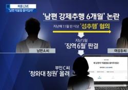 """곰탕집 성추행, """"이름부터 판결 이력까지"""" 판사 신상 퍼진 이유는?"""