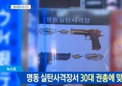 명동 실탄사격장서 30대男이 벌인 끔찍한 사건…자살·총기탈취 소동 '또'