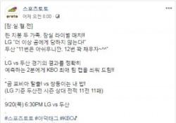 [야구토토] 스포츠토토 공식페이스북, 20일(목) LG-두산전 승부 맞히기 이벤트 실시