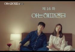 [굿바이 '아는 와이프'] 지성♥한지민 '이상적 부부'로 극적 해피엔딩