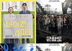 [추석특선영화] 24일 '범죄도시'-'군함도'-'아이캔스피크'…작년 화제작 총출동