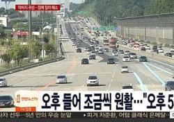 3시부터 달라진 고속도로 상황?…정체 끝이 보인다