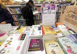 한국사능력검정시험에 토익·토익 스피킹·수능…추석 지나면 '시험 지옥' 열린다