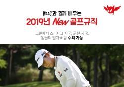 [카드뉴스] 2019년부터 적용될 새 골프룰(2)