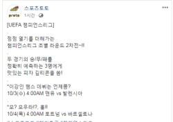 스포츠토토 공식페이스북, 챔피언스리그 승부 예측 이벤트 실시