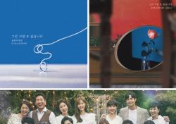 울랄라세션 김명훈-오마이걸 승희, '하나뿐인 내편' OST곡 '그런 사람 또 없습니다' 인기 예고