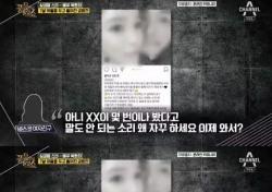 """바스코 박환희 논쟁 부른 한줄 """"연인이 보고 느껴서"""" vs """"월권"""""""