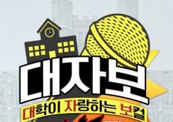 연습생닷컴, 웹 콘텐츠 '대학이 자랑하는 보컬' 네이버TV·유튜브 공개…실음과 배틀 시작