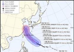 태풍 콩레이 움직임, 일기예보 믿을 수 있나?