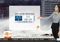 韓에 어떻게든 영향 끼친다? 태풍 콩레이 북상, 그 이후 날씨는...