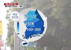 내일 날씨, 태풍 콩레이 영향 시작→주말 되면 정점?