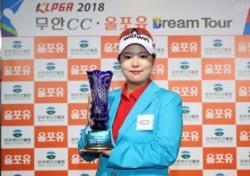 김리안 무안CC-올포유 드림투어 16차전 우천 취소로 행운의 우승