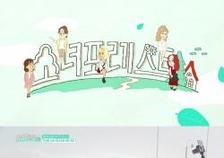소녀시대-Oh!GG 리얼리티 '소녀포레스트', 다채로운 힐링 에너지 매력 발산…자유 시간 대공개