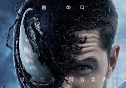 [박스오피스] '베놈'-'암수살인', 한글날 쌍끌이 흥행