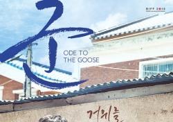[2018 BIFF 리뷰] '군산: 거위를 노래하다', 우리의 이중성에 대하여