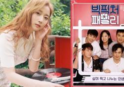 모나, '효리네 민박' 이어 '빅픽처 패밀리'서도 노래 삽입 화제