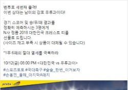 스포츠토토 공식페이스북, 한-우루과이전 승부 예측 이벤트 실시