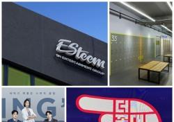에스팀, 모델 에이전시에서 '인플루언서-뉴미디어 콘텐츠 제작' 으로 사업 영역 확장