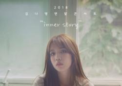 김나영, 서울-전주서 단독 콘서트 12월 개최…10일 티켓 예매 시작
